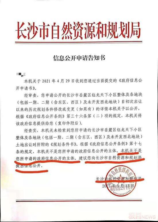 长沙一机关红头文件漏洞百出,涉事单位道歉并追责