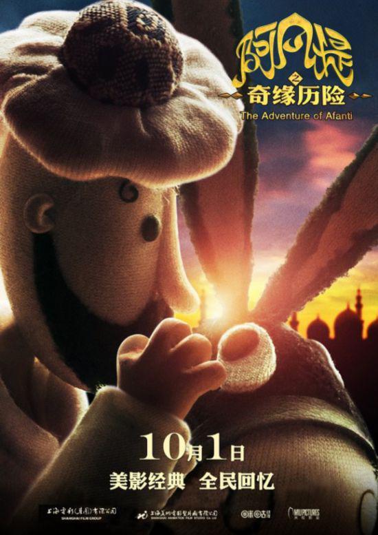 《阿凡提之奇缘历险》10.1全国上映