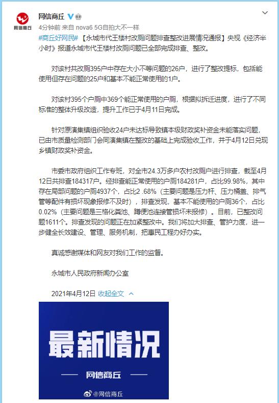 河南永城通报代王楼村改厕问题进展情况:已全部完成排查整改图片