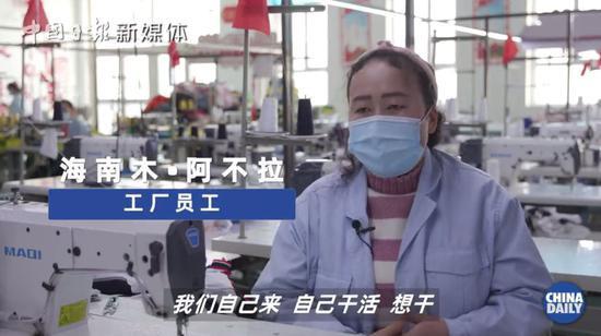 工场工人对《中国日报》说,她是本身想干活 视频截图