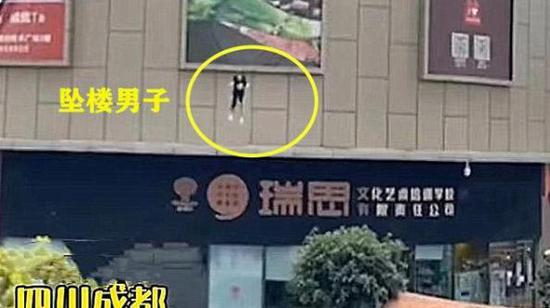 四川成都,男子从商场楼顶坠落,倒在血泊之中