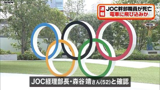 日本奥委会会计部长跳轨身亡 警方推断为自杀