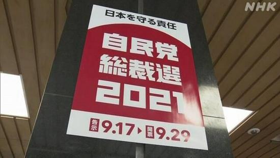 四强争霸,日本执政党选党首