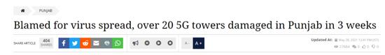 """印度谣传""""5G散播新冠病毒"""" 3周毁20座信号塔"""