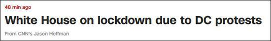 白宫被封锁,CNN早先报道截图