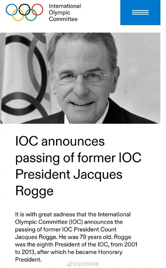 前国际奥委会主席雅克·罗格去世 外交部:深切哀悼