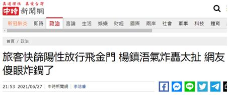 快筛阳性旅客仍登机飞抵金门,金门县长向民进党当局喊话