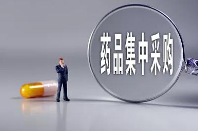 最高降幅达到96%!第四批国家药品集中采购中选结果5月1日在广东落地执行图片