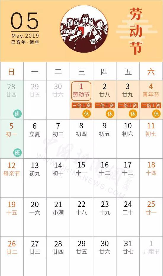 """""""五一""""放假4天!"""