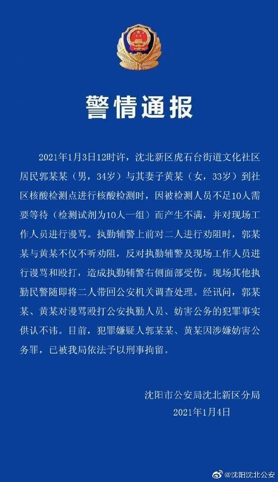 沈阳2人核酸检测时对执勤辅警及工作人员进行谩骂殴打 已被依法刑事拘留图片