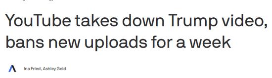 YouTube下架特朗普新视频 冻结其账号至少一周