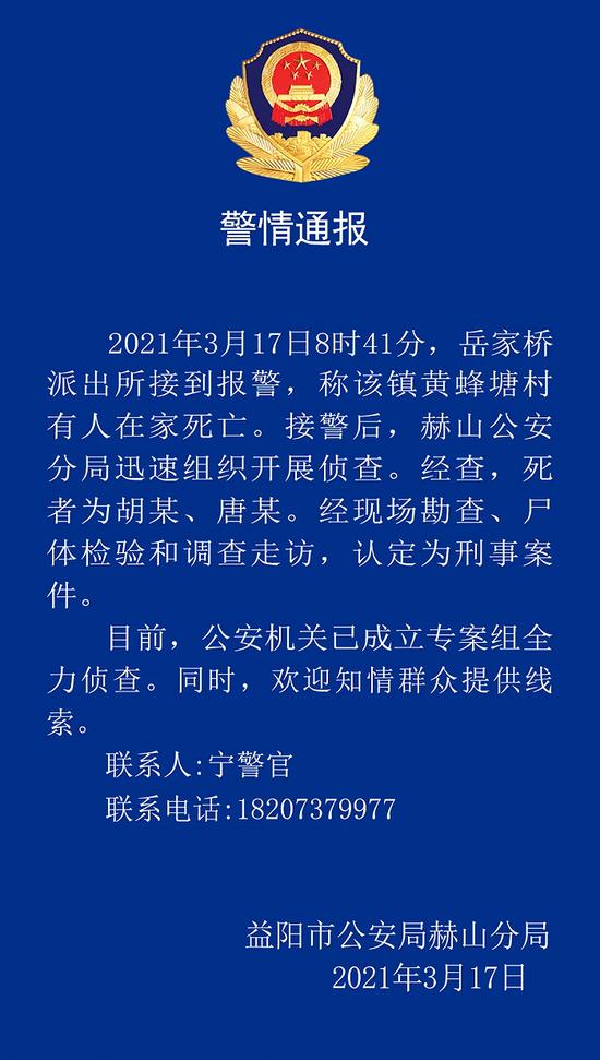 湖南益阳2人在家死亡,警方认定为刑事案件图片