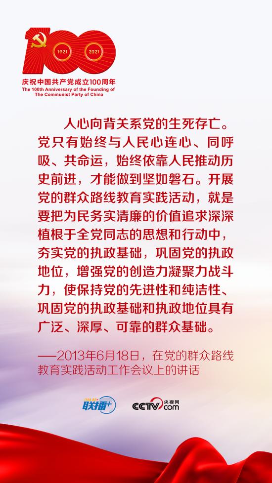 习近平谈党的传家宝——群众路线图片