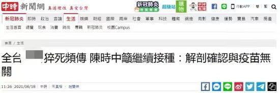 陈时中声称老人猝死与打疫苗无关 台网友:睁眼说瞎话!