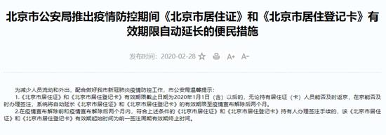 北京市居住证(卡)有效期限不再自动延长!如何签注看这里图片