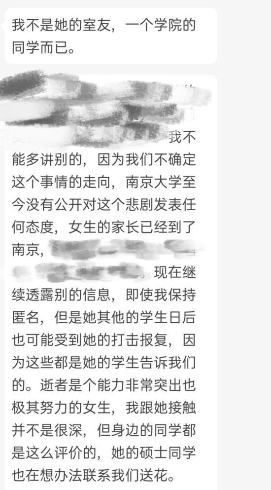 南京坠亡女博士 最后一条朋友圈曝光
