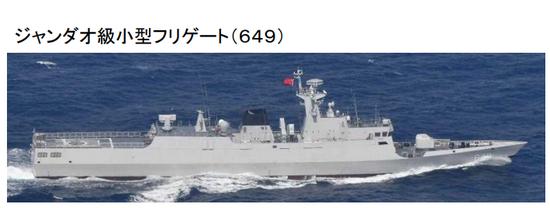 中国军舰现身日本附近,日本海上自卫队出动舰机监视