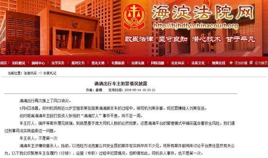 北京市海淀法院网
