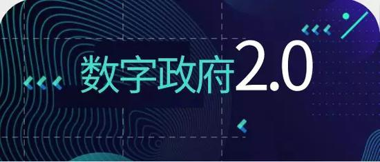 """中国迈入""""数字政府2.0""""时代 提升智慧服务新体验"""