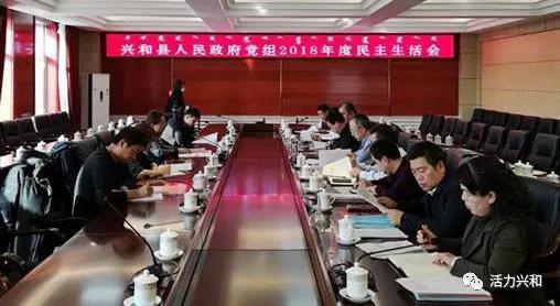 興和縣政府黨組召開2018年度民主生活會