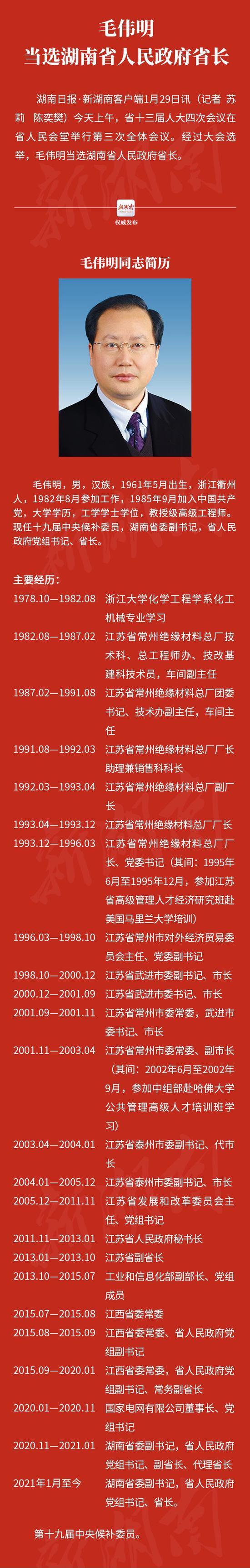 """毛伟明履新湖南省长!曾是国家电网最""""特殊""""一把手图片"""