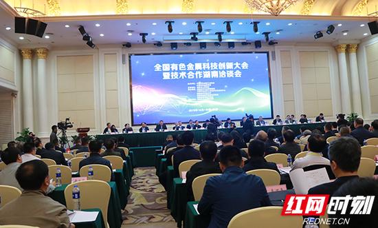 全国有色金属科技创新大会暨技术合作湖南洽谈会在长沙召开。陈彦兵/摄