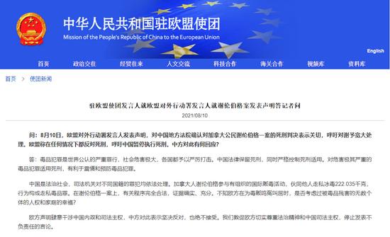 欧盟对外行动署发言人就谢伦伯格案发表声明,中国驻欧盟使团回应