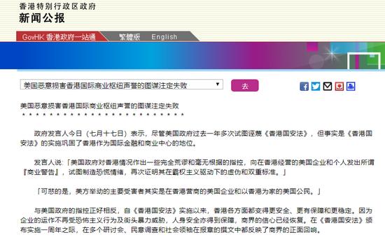 港府:美国恶意损害香港国际商业枢纽声誉的图谋注定失败图片