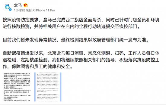 盒马回应北京顺义确诊病例到门店购物:对全员和环境进行核酸检测,暂未发现异常图片