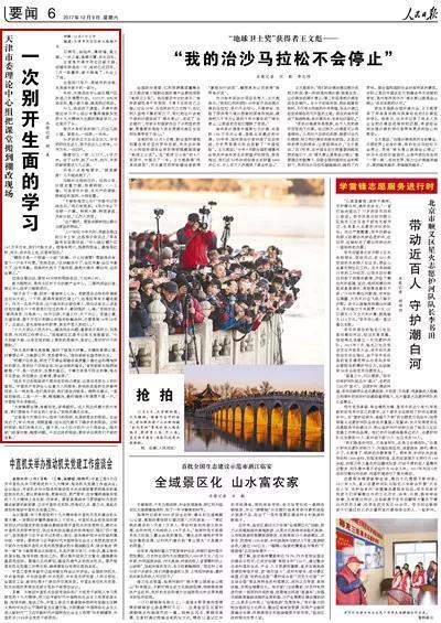 《 人民日报 》( 2017年12月09日 06 版)