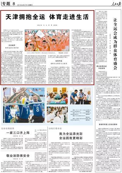 《 人民日报 》( 2017年08月27日 08 版)