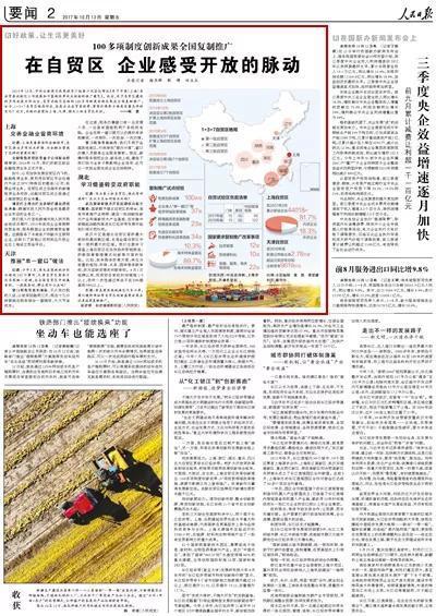 《 人民日报 》( 2017年10月13日 02 版)