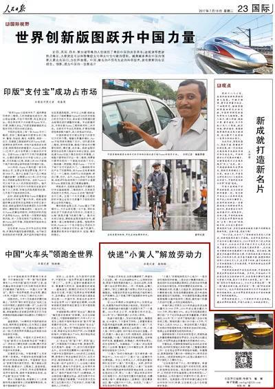 《 人民日报 》( 2017年07月18日 23 版)