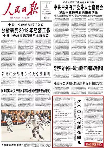 《 人民日报 》( 2017年12月09日 01 版)