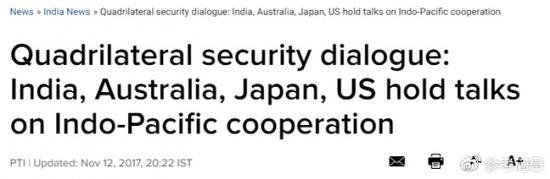 2017年11月的印媒报道截图