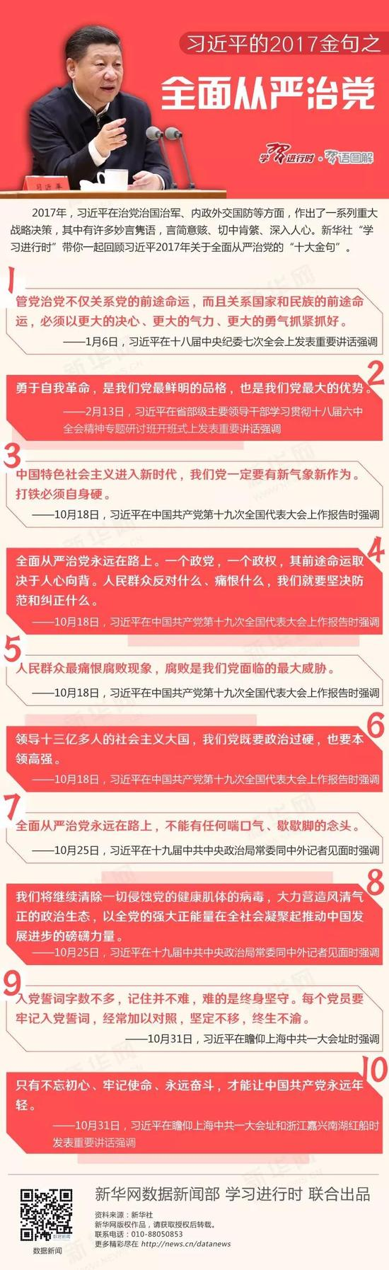 来源:新华网