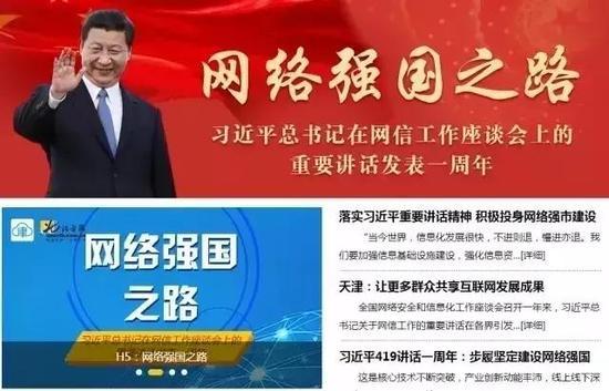 4月19日,习近平总书记在网信工作座谈会上的重要讲话发表一周年