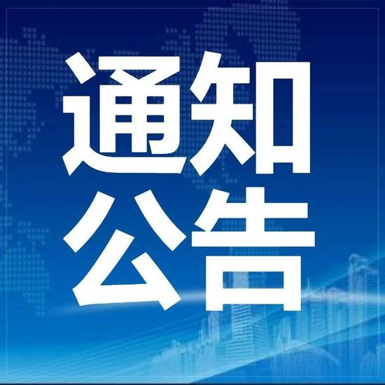 """临沧市文化和旅游局、临沧市旅游行业协会向广大游客发出""""五"""