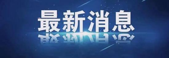 河南省发改委:梳理在建和计划2021年新开工项目清单