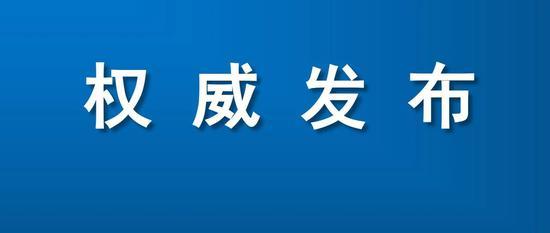 云南瑞丽市姐告国门社区等5地调整为中风险地区