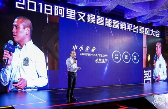 阿里文娱智能营销平台区域渠道管理部总经理张健
