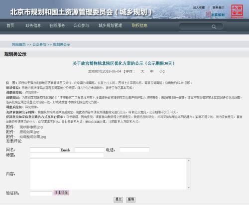 北京市规土委官网截图