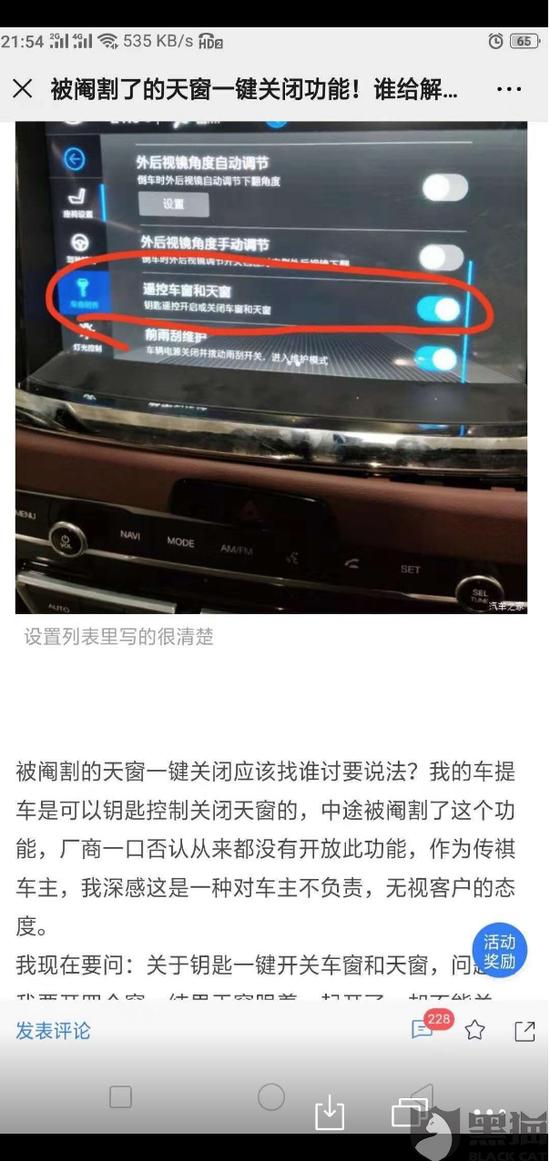 网友上传投诉截图