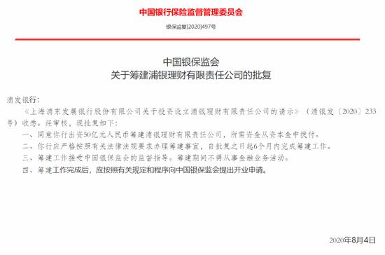 银保监会:批准浦发银行筹建浦银理财有限责任公司