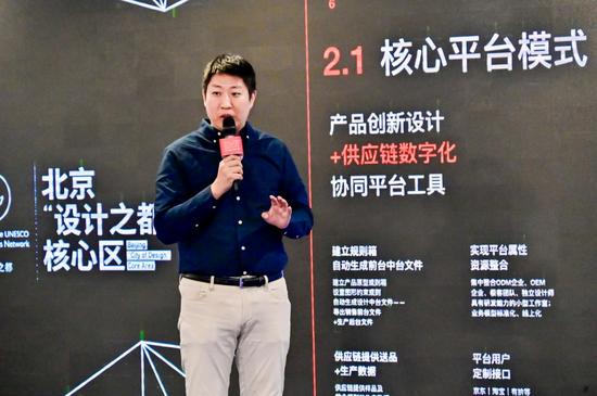 """设计之都公司产品总监高鹏发布""""开物堂""""柔性制造平台项目"""