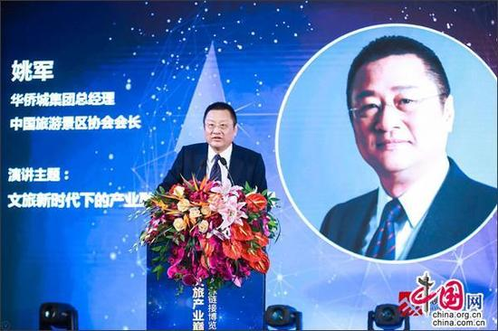 华侨城集团总经理、中国旅游景区协会会长姚军