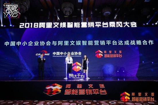 中国中小企业协会与阿里文娱智能营销平台战略合作发布仪式