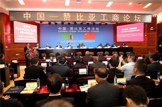 """""""中国-赞比亚工商论坛""""在中国有色集团总部举行"""