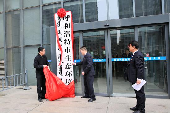 周强副市长和市生态环境局党组书记东升为仪式揭牌