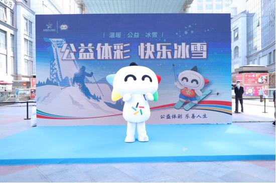 """""""公益体彩 快乐冰雪""""北京站圆满收官"""